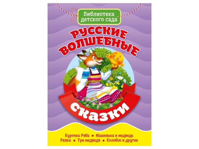 Книга А5 Библиотека детского сада Русские волшебные сказки Prof Press 29339