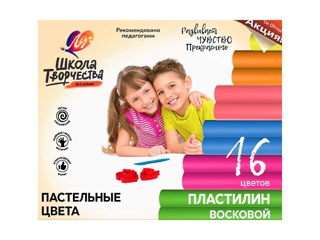 Пластилин 16 цветов Луч Школа творчества восковой пастель 240г 29С 1772-08\14
