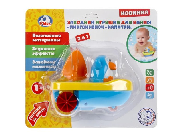 Заводная игрушка для ванны Пингвиненок-капитан Умка ZY187767-R