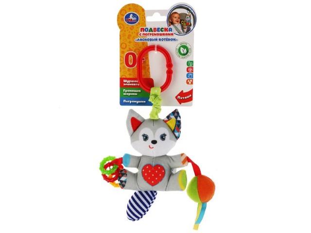 Погремушка-подвеска текстиль Ласковый котенок Умка RPH-C3