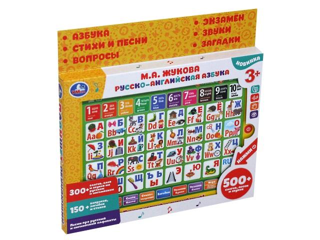 Развивающий планшет Жукова М.А. Русско-английская азбука Умка HX82015-R9