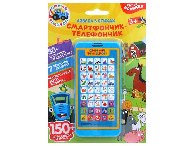 Телефон музыкальный Синий трактор Умка HX2501-R29