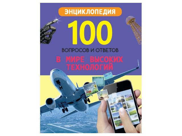Энциклопедия А5 100 вопросов и ответов В мире высоких технологий Prof Press 29656 т/п