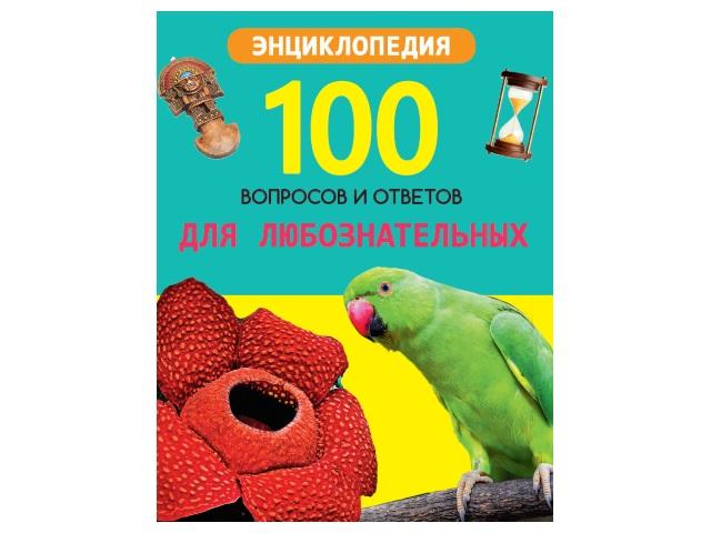 Энциклопедия А5 100 вопросов и ответов Для любознательных 96с. Prof Press 29657 т/п