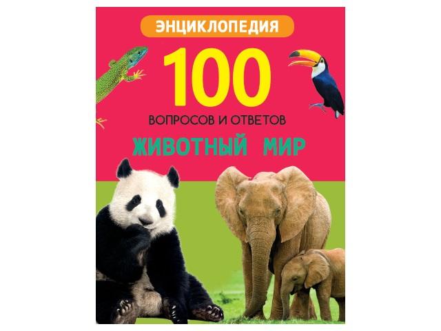 Энциклопедия А5 100 вопросов и ответов Животный мир 96с. Prof Press 29659 т/п