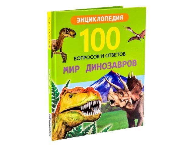 Энциклопедия А5 100 вопросов и ответов Мир динозавров 96с. Prof Press 30704 т/п