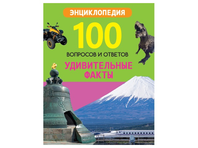Энциклопедия А5 100 вопросов и ответов Удивительные факты Prof Press 29665 т/п