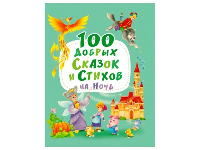 Книга А4 100 добрых сказок и стихов на ночь 128с. Prof Press 30109