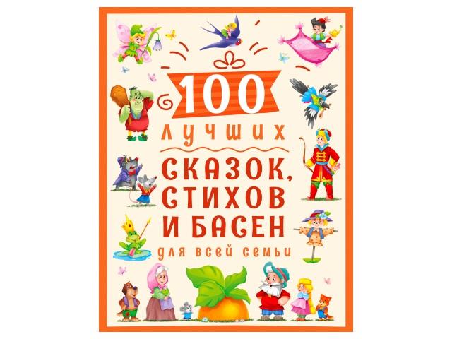 Книга А4 100 лучших сказок. стихов и басен для всей семьи 128с. Prof Press 30021