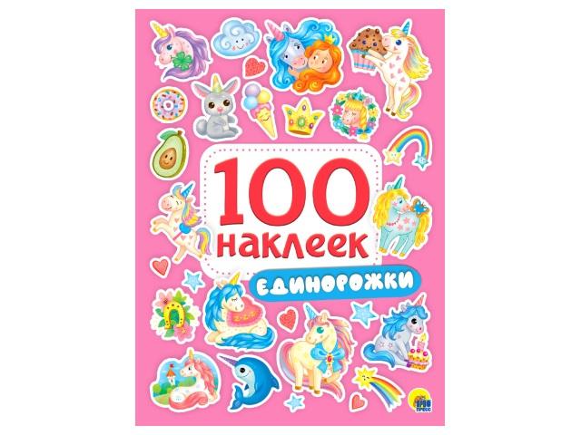 Наклейки 100 наклеек Единорожки Prof Press 29971