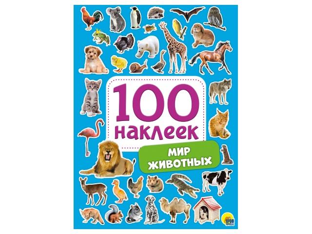 Наклейки 100 наклеек Мир животных Prof Press 29884\50