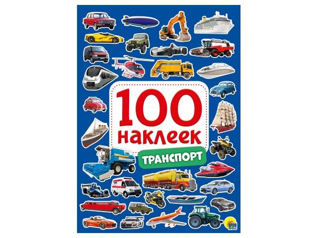 Наклейки 100 наклеек Транспорт Prof Press 29882\50