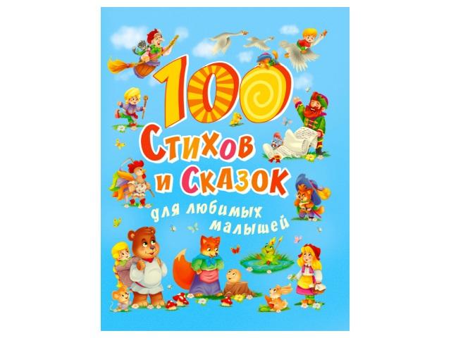 Книга А4 100 стихов и сказок Для любимых малышей 128с. Prof Press 30020 т/п