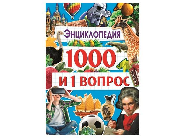 Энциклопедия А4+ 1000 и 1 вопрос 208с. Prof Press 30122
