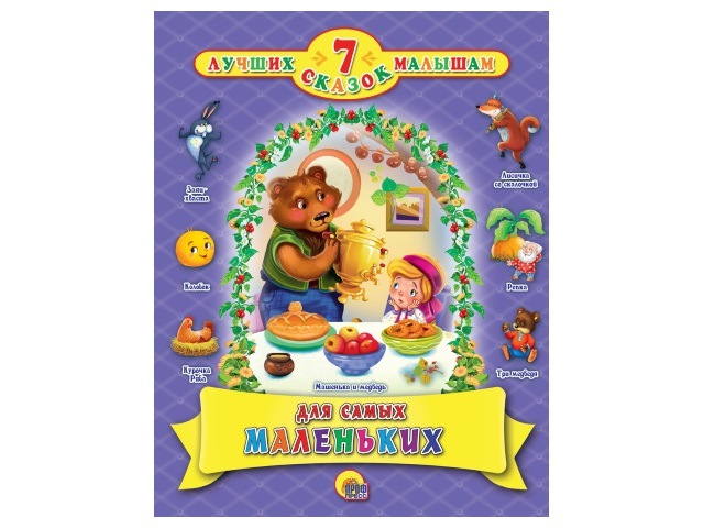 Книга А4  7 сказок Для самых маленьких 80с. Prof Press 30791 т/п