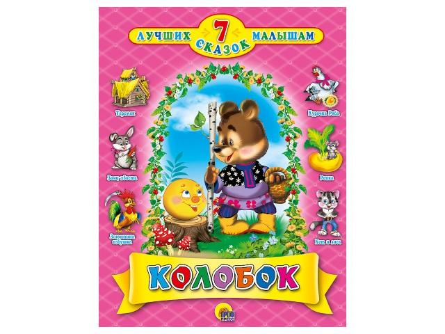 Книга А4  7 сказок Колобок 80с. Prof Press 02664 т/п