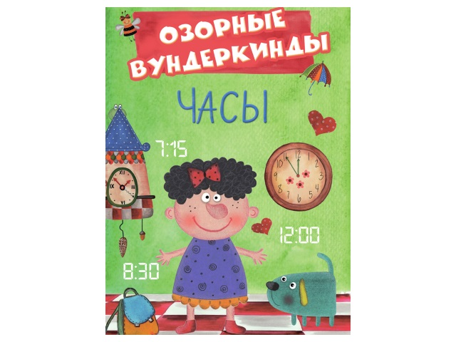 Обучающее пособие А4 Озорные вундеркинды Часы (Cuberdon) Prof Press 27519