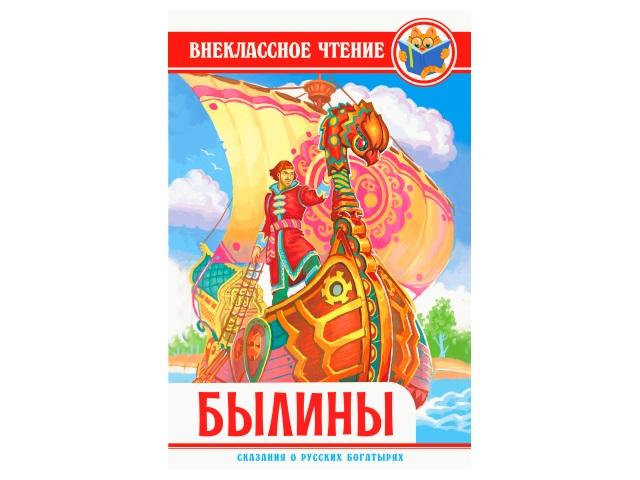 Книга А5 Внеклассное чтение Былины 112с. Prof Press 28800 т/п