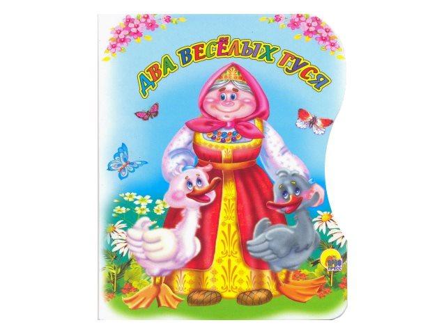 Книга вырубка А6 Два веселых гуся Prof Press 00251