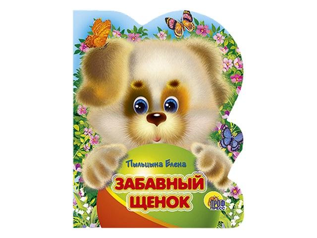 Книга вырубка А6 Забавный щенок Prof Press 82208