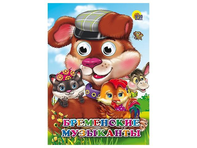 Книжка с глазками А5 Бременские музыканты Prof Press 05143 т/п