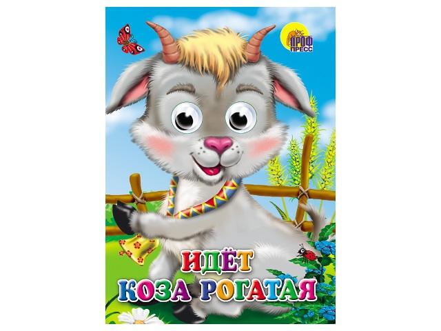 Книжка с глазками А5 Идет коза рогатая Prof Press 02419 т/п