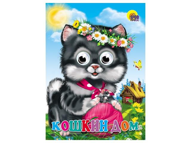 Книжка с глазками А5 Кошкин дом Prof Press 02527 т/п