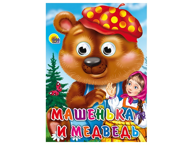 Книжка с глазками А5 Машенька и медведь Prof Press 16521 т/п