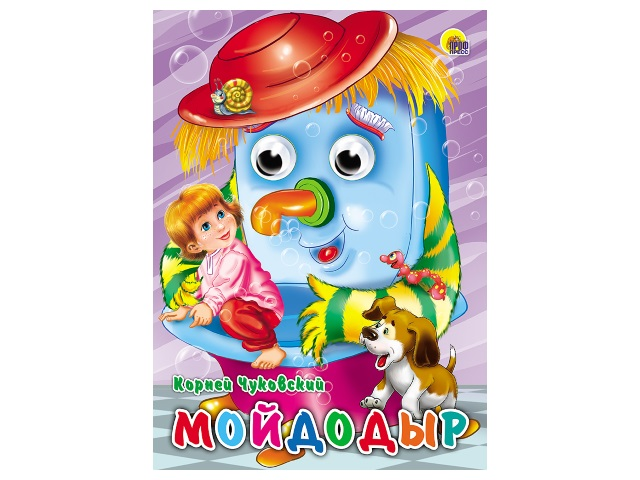 Книжка с глазками А5 Мойдодыр Prof Press 02613 т/п