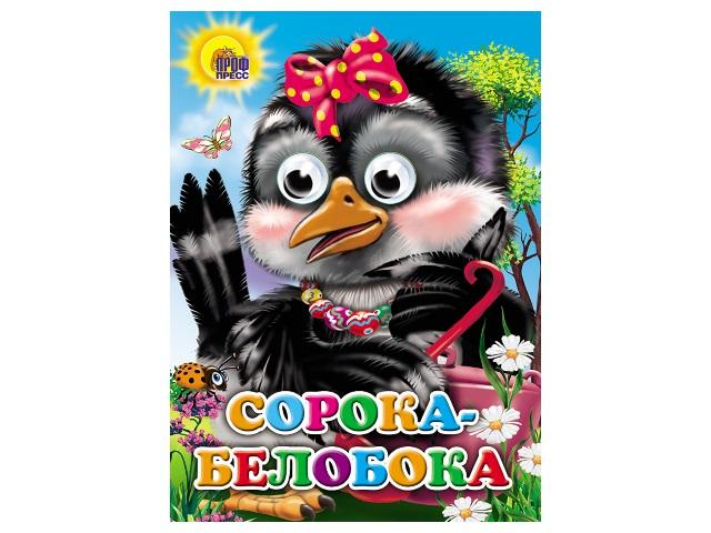 Книжка с глазками А5 Сорока-белобока Prof Press 02569 т/п