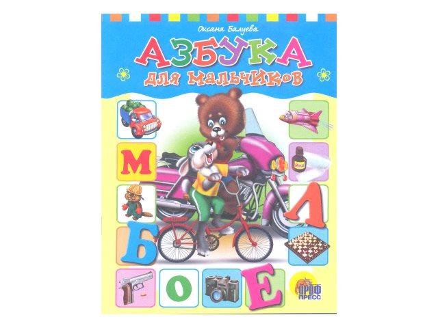 Книга А5 Азбука для  мальчиков Балуева Prof Press 23173