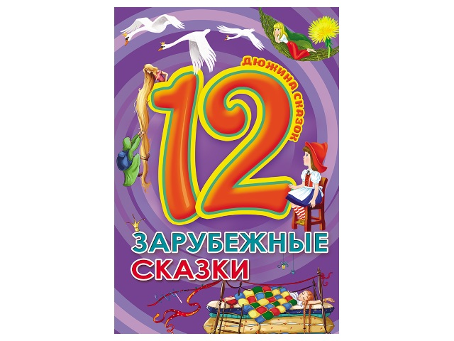 Книга А5 Дюжина сказок Зарубежные сказки Prof Press 28774 т/п
