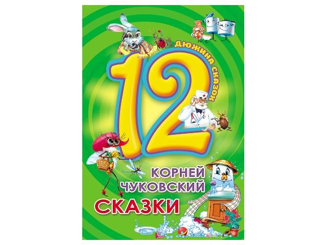 Книга А5 Дюжина сказок К.Чуковский Сказки Prof Press 28777 т/п