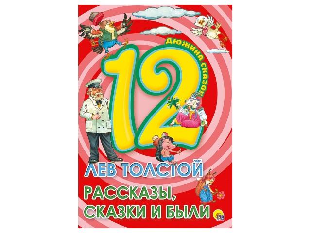 Книга А5 Дюжина сказок Лев Толстой Рассказы. сказки и были Prof Press 28778 т/п