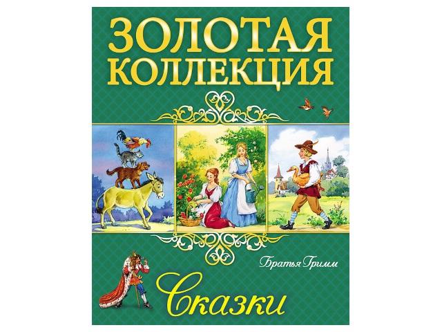 Книга А4 Золотая коллекция Братья Гримм Сказки Prof Press 25669 т/п