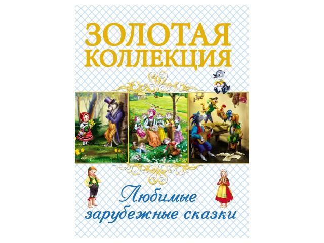 Книга А4 Золотая коллекция Любимые зарубежные сказки 112с. Prof Press 27922 т/п
