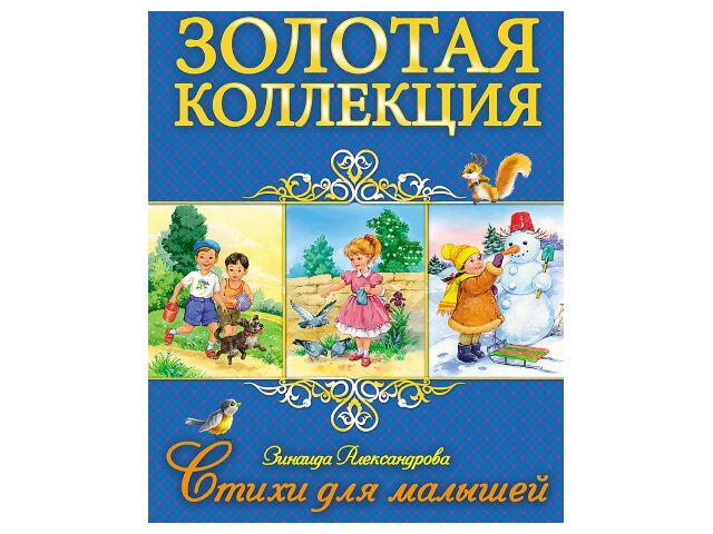 Книга А4 Золотая коллекция Стихи для малышей З.Александрова 80с. Prof Press 25268 т/п