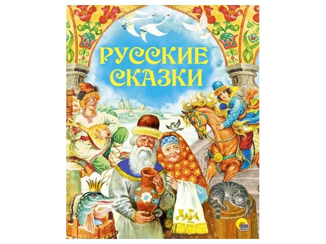 Книга А4+ Золотые сказки Русские сказки 192с. Prof Press 28730 т/п