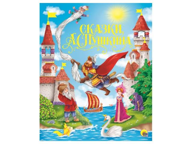 Книга А4+ Золотые сказки Сказки Пушкина 192с. Prof Press 28892 т/п