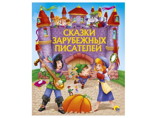 Книга А4+ Золотые сказки Сказки зарубежных писателей 192с. Prof Press 28734 т/п