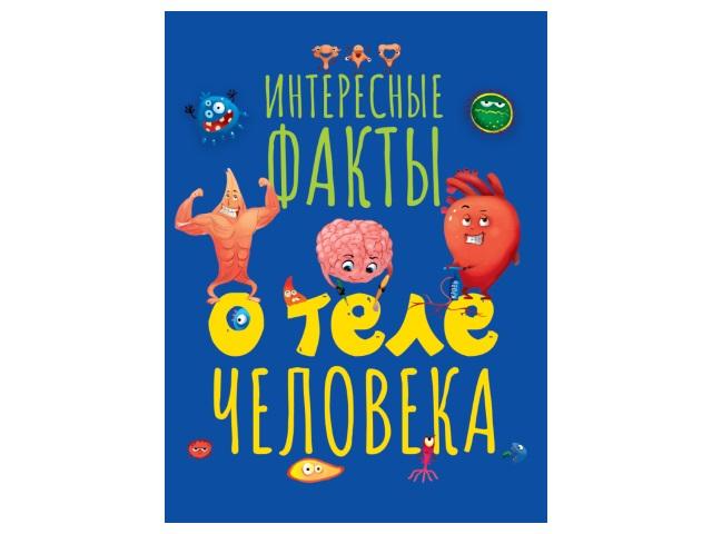 Книга А4 Интересные факты о теле человека Prof Press 30748