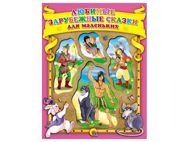 Книга А4 с вырубкой Любимые зарубежные сказки для маленьких 128с. Prof Press 02692 т/п