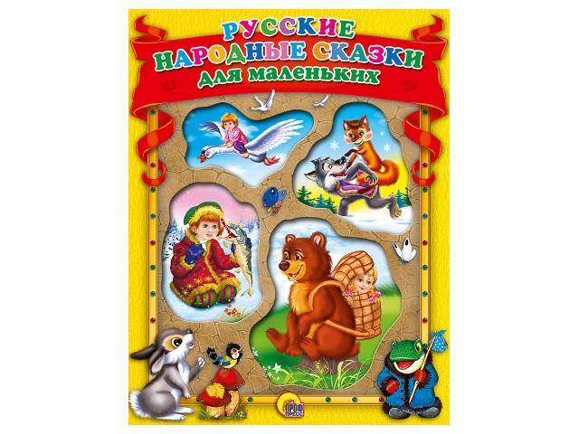 Книга А4 с вырубкой Русские народные сказки для маленьких 128с. Prof Press 01308 т/п