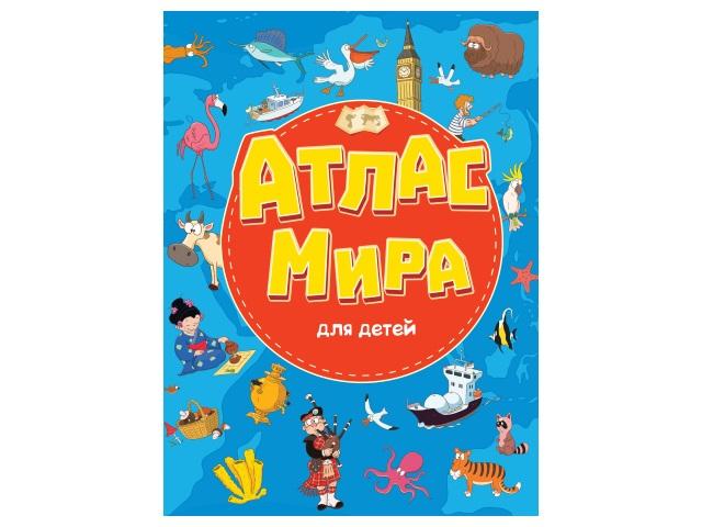 Атлас мира для детей А4+ Prof Press 29791