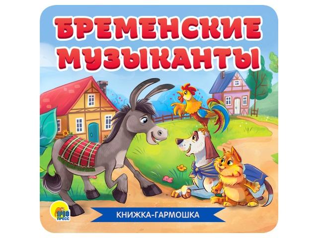 Книжка-гармошка Бременские музыканты Prof Press 30783