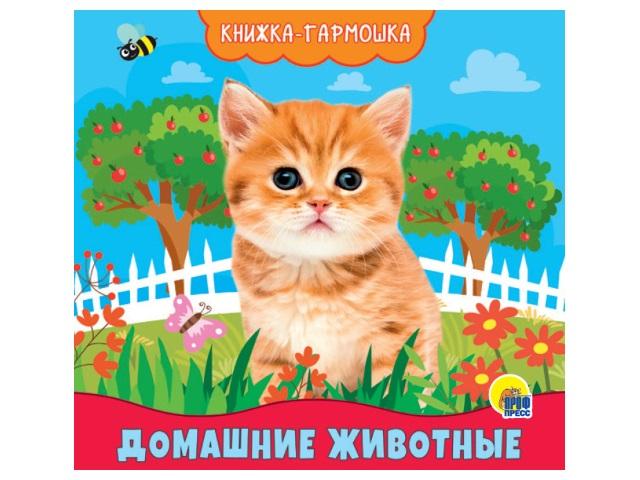 Книжка-гармошка Домашние животные Prof Press 29587