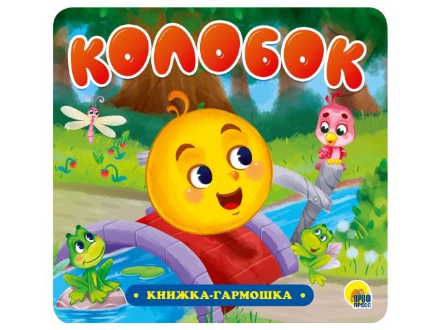 Книжка-гармошка Колобок Prof Press 30733