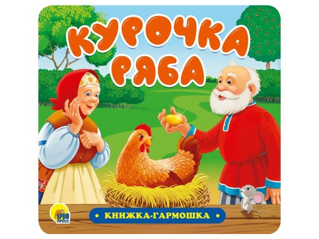 Книжка-гармошка Курочка Ряба Prof Press 30734