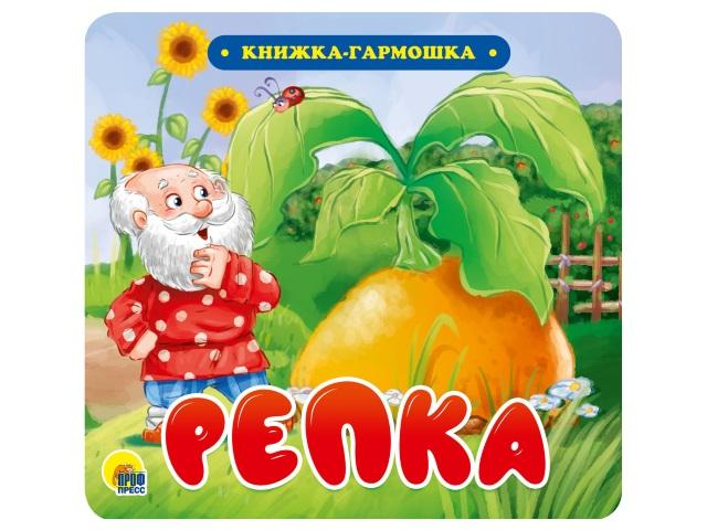Книжка-гармошка Репка Prof Press 30731