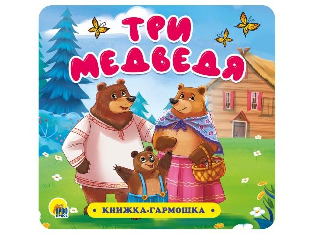 Книжка-гармошка Три медведя Prof Press 30732